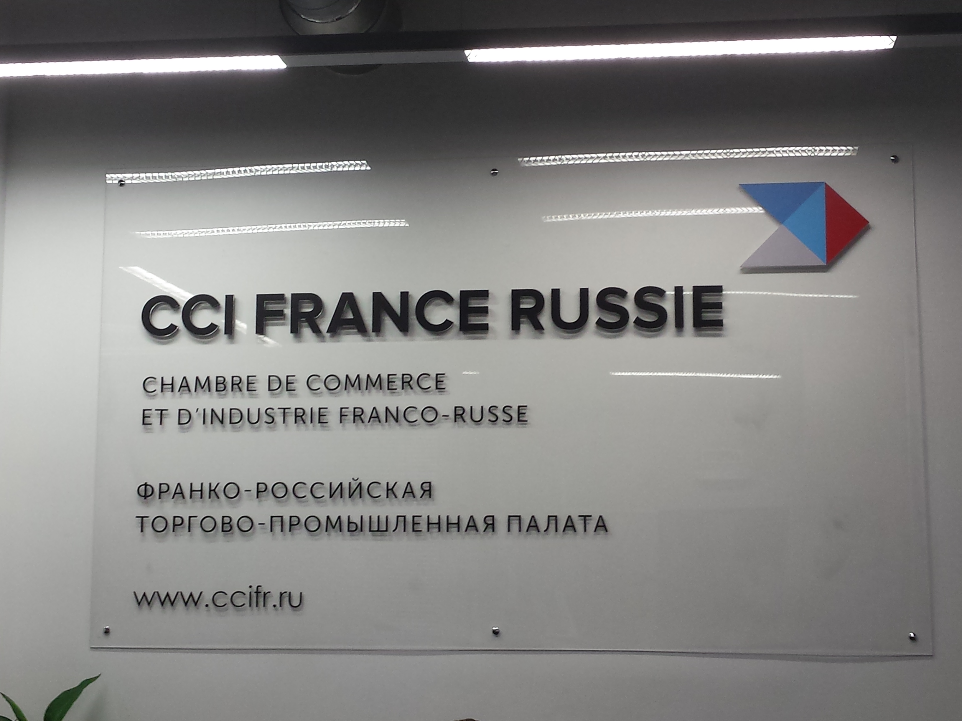 Direction la russie pour d velopper le fran ais for Chambre de commerce franco russe